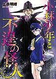 小林少年と不逞の怪人(1) (ヤングマガジンコミックス)