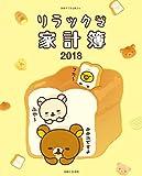 リラックマ家計簿2018 (別冊すてきな奥さん)