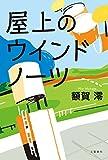 屋上のウインドノーツ (文春e-book)