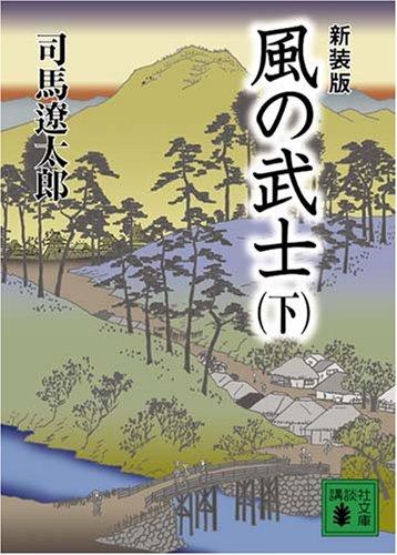 新装版 風の武士(下) (講談社文庫)の詳細を見る