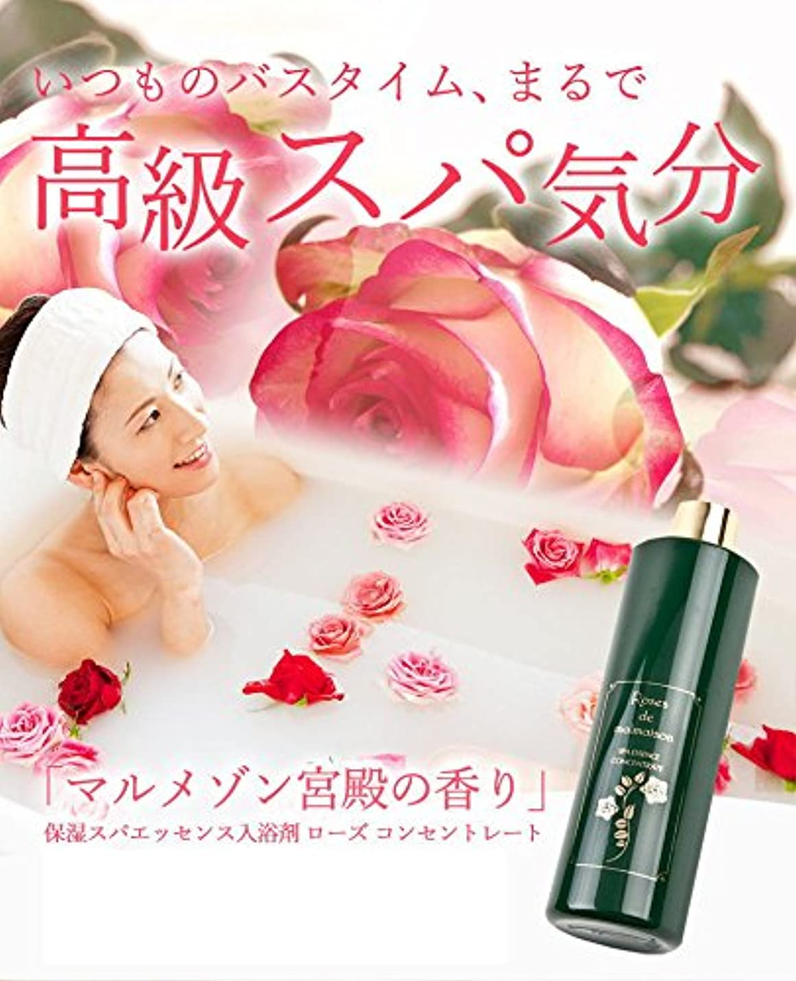 爆発金銭的な列車ローズドマルメゾン スパエッセンス コンセントレート バラの香りの入浴剤 天然ローズの香り 高級スパのような入浴剤