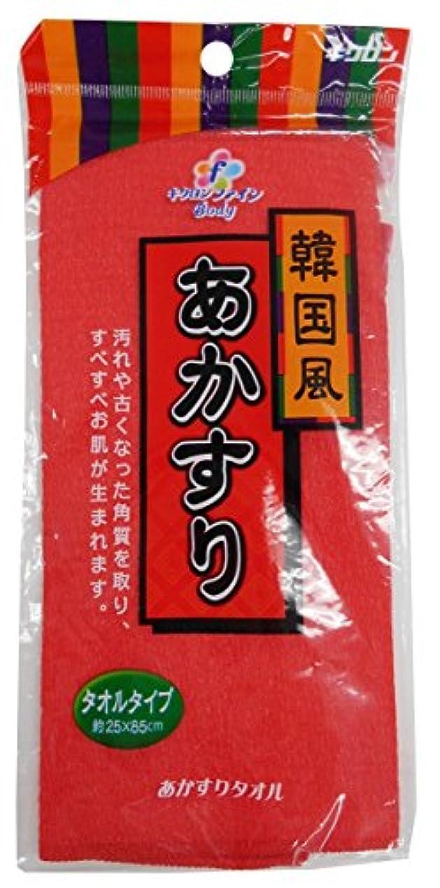 診療所血色の良いコーナーキクロンファイン あかすりタオル 韓国風