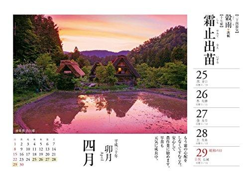 カレンダー2018 七十二候めくり 日本の歳時記 (ヤマケイカレンダー2018)
