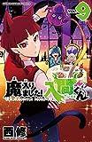 魔入りました! 入間くん(10) (少年チャンピオン・コミックス)