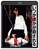 いつか誰かが殺される 角川映画 THE BEST [Blu-ray]