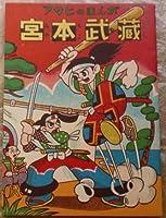 あの河島光広 戦後赤本漫画 宮本武蔵 朝日出版社