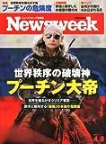 Newsweek (ニューズウィーク日本版) 2014年 4/8号 [プーチンの危険度]