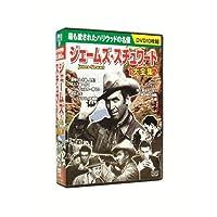 ジェームズ・スチュワート 大全集 DVD10枚組 BCP-071