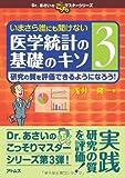 いまさら誰にも聞けない医学統計の基礎のキソ 第3巻 研究の質を評価できるようになろう! (Dr.あさいのこっそりマスターシリーズ)
