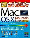 今すぐ使えるかんたん Mac OS X Mountain Lion