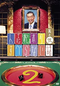 人志松本のすべらない話 其之弐 通常版 [DVD]