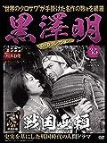 黒澤明 DVDコレクション 35号『戦国無頼』 [分冊百科]