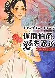 仮面伯爵、愛を忍ぶ―ザ・アインコート (MIRA文庫)