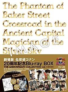 【Amazon.co.jp限定】劇場版名探偵コナン 20周年記念Blu-ray BOX THE ANNIVERSARY COLLECTION Vol.1【1997-2006】(キャンバスアート)