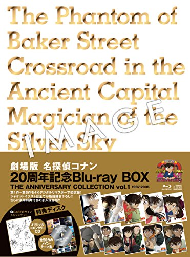 【Amazon.co.jp限定】劇場版名探偵コナン 20周年記念Blu-ray BOX THE ANNIVERSARY COLLECTION Vol.1【1997-2006】(キャンバスアート)の詳細を見る
