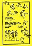 続あしながおじさん(新潮文庫)