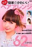 Amazon.co.jpCUTiE特別編集 厳選! 簡単☆かわいいヘアアレンジ