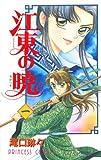江東の暁 1 (プリンセス・コミックス)