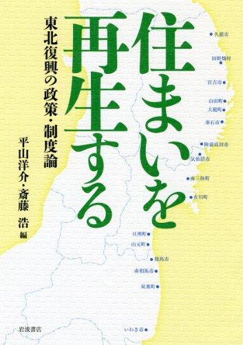 住まいを再生する――東北復興の政策・制度論の詳細を見る