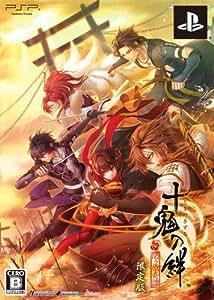Amazon | 十鬼の絆(限定版) - PSP | ゲーム