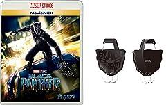 【Amazon.co.jp限定】ブラックパンサー MovieNEX  アクリルカラビナキーホルダー付き [Blu-ray]