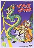 イソップワールド vol.8 [DVD]