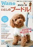 wan (ワン) 2009年 07月号 [雑誌] 画像