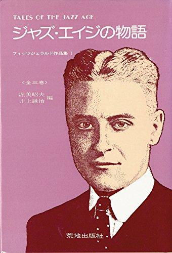 ジャズ・エイジの物語―フィッツジェラルド作品集1 (1981年)