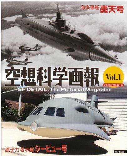 空想科学画報〈Vol.1〉原子力潜水艦シービュー号・海底軍艦轟天号