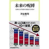 未来の呪縛 日本は人口減から脱出できるか (中公新書ラクレ)