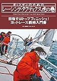 ヨットマンのためのレーシング・タクティクス虎の巻  ヨットレース戦術入門書