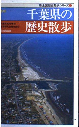 新版 千葉県の歴史散歩 (新全国歴史散歩シリーズ)