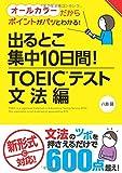 出るとこ集中10日間!  TOEIC®テスト 文法編
