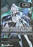 イグナクロス零号駅 2―デスディモナの魔女 (電撃コミックス EX 64-3)