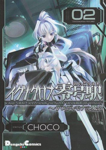 イグナクロス零号駅 2―デスディモナの魔女 (電撃コミックス EX 64-3)の詳細を見る