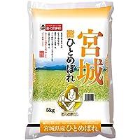 【精米】宮城県産 白米 ひとめぼれ 5kg 平成29年産