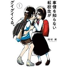 事情を知らない転校生がグイグイくる。 1巻 (デジタル版ガンガンコミックスJOKER)