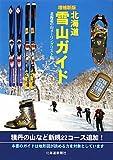 北海道雪山ガイド