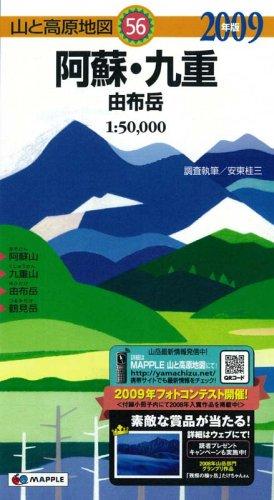 阿蘇・九重 2009年版―由布岳 (山と高原地図 56)
