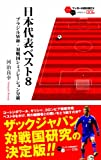 日本代表ベスト8 ブラジルW杯・対戦国シミュレーション分析 (サッカー小僧新書EX006)