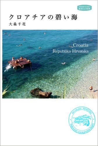 クロアチアの碧い海 (私のとっておき)の詳細を見る