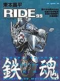 東本昌平RIDE 99 (Motor Magazine Mook) 画像