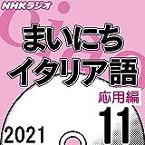 NHK まいにちイタリア語 応用編 2021年11月号