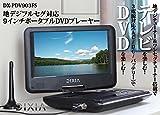 9インチ液晶搭載 リージョンフリー VRモード/CPRM対応 録音機能 フルセグ/地デジチューナー ワンセグチューナー搭載 DVDプレーヤー DX-PDV903FS CD DVD USB SD MP3 WMA AVI JPEG AC DC12V バッテリー 車載用バック付き