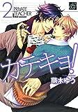 カテキョ!2 (drapコミックス)