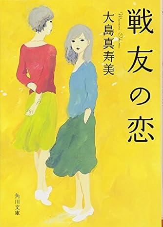 戦友の恋 (角川文庫)