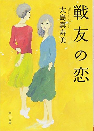 戦友の恋 (角川文庫)の詳細を見る