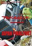 トライアングル JAPANファイナル 2007 [DVD]