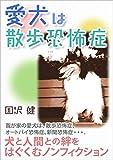 愛犬は散歩恐怖症: わが家の愛犬は、散歩恐怖症、オートバイ恐怖症、新聞恐怖症