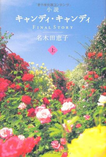 小説キャンディ・キャンディ FINALSTORY (上)の詳細を見る